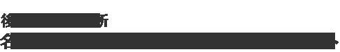 後藤会計事務所 | 名古屋の創業融資(日本政策金融公庫)・開業支援