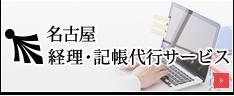 名古屋 経理・記帳代行サービス