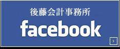 後藤会計事務所Facebook