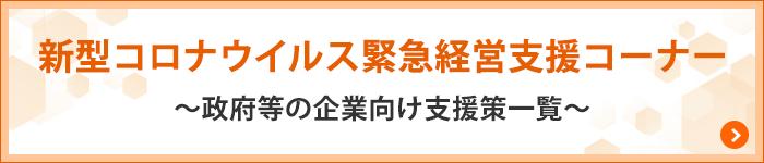新型コロナウイルス緊急経営支援コーナー~政府等の企業向け支援策一覧~