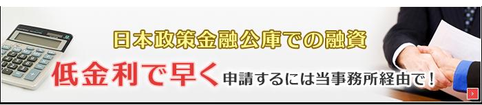 日本政策金融公庫への融資申請